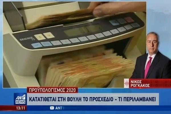 Στη Βουλή κατατέθηκε ο προϋπολογισμός του 2020! (Video)