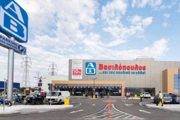 ΑΒ Βασιλόπουλος: Μας τρέλανε! Έβαλε - 45% έκπτωση σε προϊόντα που όλοι παίρνουμε για το σπίτι!