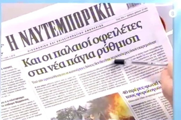 Τα πρωτοσέλιδα των εφημερίδων (18/11) (Video)!