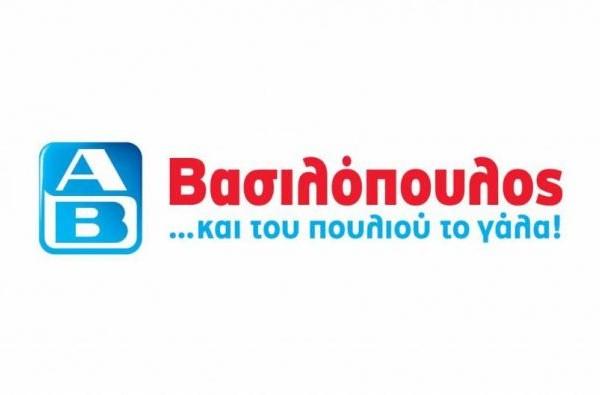 ΑΒ Βασιλόπουλος: Σε απίστευτες εκπτώσεις τρόφιμα που όλοι θέλουμε να έχουμε πάντα σπίτι μας!