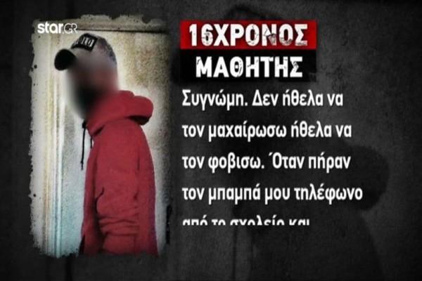 Αμαλιάδα: «Δεν ήθελα να τον μαχαιρώσω αλλά...!» Τι ισχυρίζεται ο 16χρονος που μαχαίρωσε συμμαθητή του; (Video)