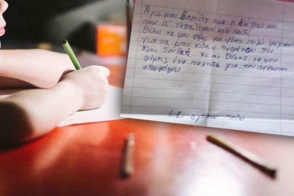 Το γράμμα στον Άη Βασίλη που έκρυβε μια τραγική ιστορία και είχε συγκινήσει!