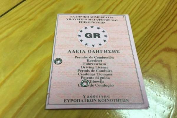 Νόμος σεισμός: Πρόστιμο 100 με 600 ευρώ και το 95% των Ελλήνων οδηγών θα χάσουν το δίπλωμά τους!