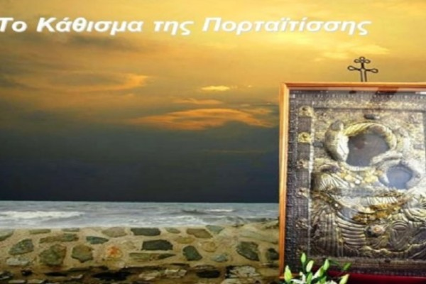 Δείτε με ποιο τρόπο εισήλθε το 1004 μ.Χ. στο Άγιο Όρος η εικόνα της Παναγίας της Πορταϊτισσας που συνδέεται με την Δευτέρα Παρουσία!