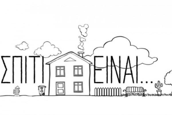 Σπίτι Είναι: Όλες οι εξελίξεις του σημερινού επεισοδίου (18/11)!