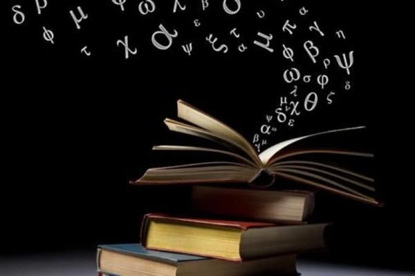 Οι ελληνικές λέξεις που είναι σπάνιες και δεν χρησιμοποιούμε καθημερινά!