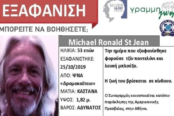 Συναγερμός στην Αθήνα: Εξαφανίστηκε 53χρονος από το «Δρομοκαΐτειο»!