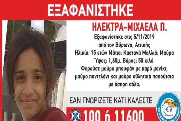 Συναγερμός στον Βύρωνα: Εξαφανίστηκε 15χρονη!