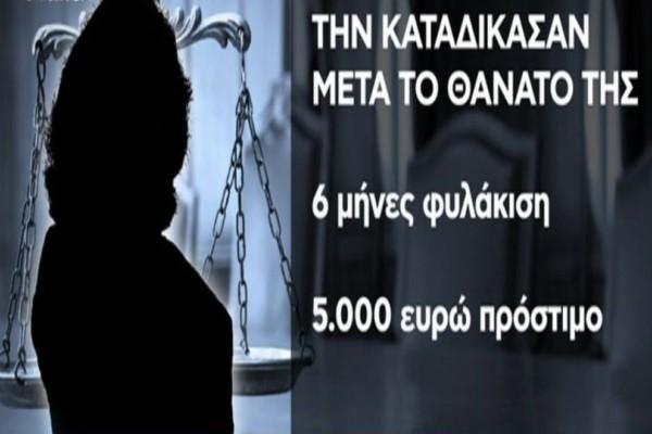 Πρωτοφανές! Φυλάκιση έξι μηνών για… νεκρή! (Video)