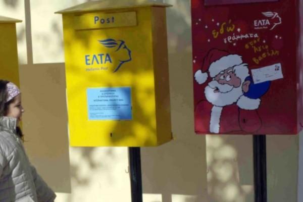 Κόκκινα κουτιά για γράμμα στον Άγιο Βασίλη τοποθέτησαν τα ΕΛΤΑ!