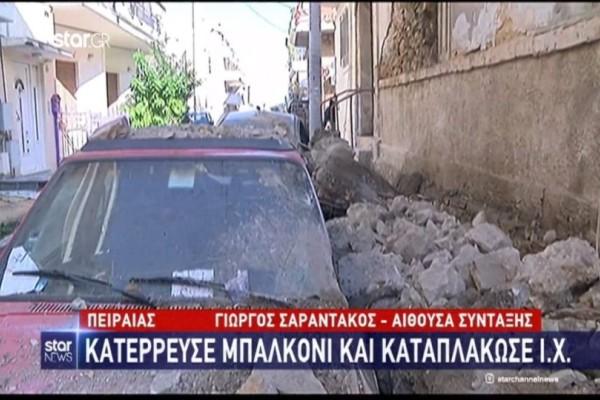 Σοκ στον Πειραιά: Μπαλκόνι κατέρρευσε και καταπλάκωσε αυτοκίνητο! (Video)