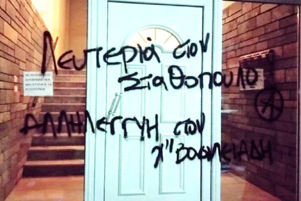 Θεσσαλονίκη: Άγρια επίθεση αναρχικών σε σπίτι εισαγγελέα!