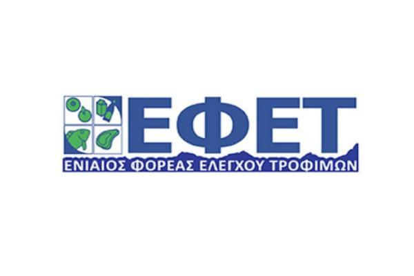 Έκτακτη ανακοίνωση από τον ΕΦΕΤ!