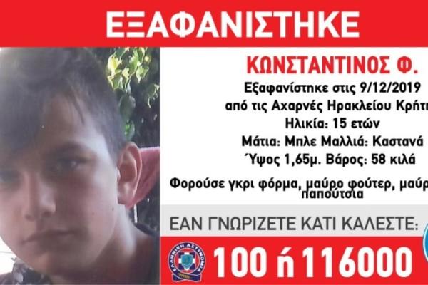 Κρήτη: Αίσιο τέλος για τον 15χρονο που είχε εξαφανιστεί!