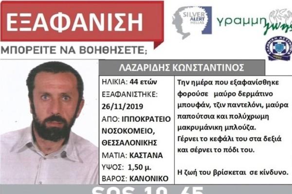 Συναγερμός στην Θεσσαλονίκη: Εξαφανίστηκε 44χρονος!
