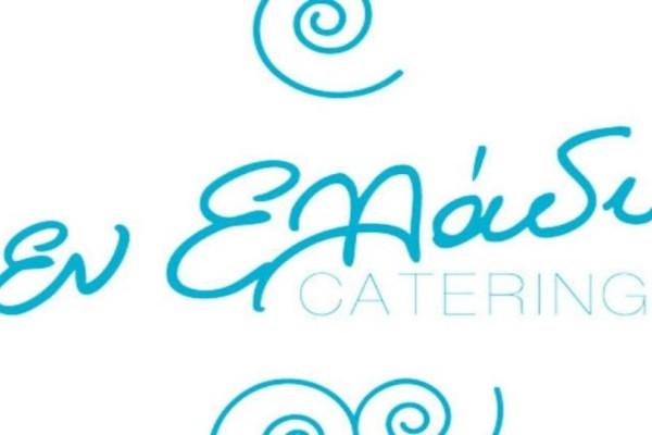 Εν Ελλάδι: Παράδοση και ποιότητα στο τραπέζι!