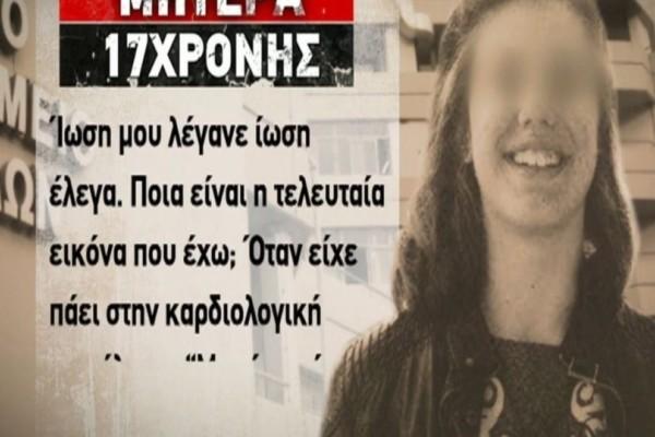 Τρίκαλα: Ραγδαίες εξελίξεις με τον θάνατο της 17χρονης! (Video)