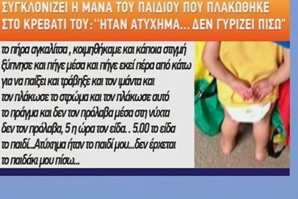 Τραγωδία στο Περιστέρι! Συγκλονίζει η περιγραφή της μάνας του 2,5χρονου: «Ήταν ατύχημα.. »! (Video)