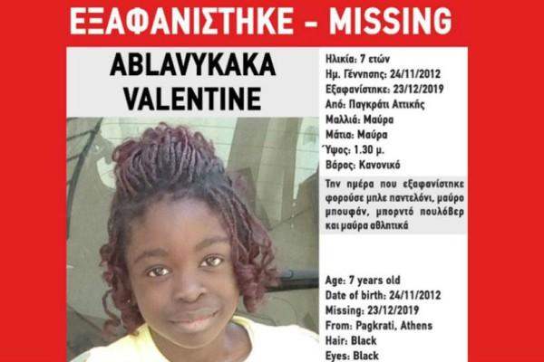 Συναγερμός: Εξαφανίστηκε 7χρονο κοριτσάκι στο Παγκράτι!
