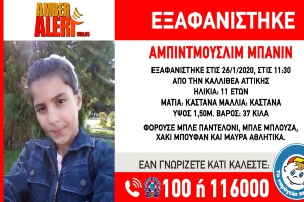 Συναγερμός στην Καλλιθέα: Εξαφάνιση 11χρονης!