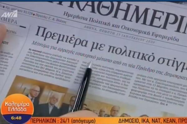 Τα πρωτοσέλιδα των εφημερίδων (23/1) (Video)!