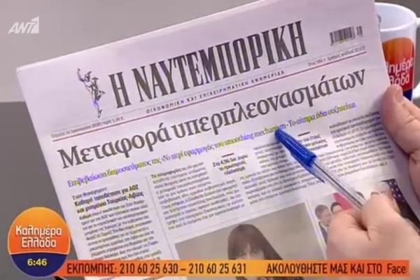 Τα πρωτοσέλιδα των εφημερίδων (16/1) (Video)!