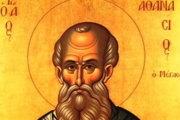 Ποιος ήταν ο Άγιος Αθανάσιος που γιορτάζουμε σήμερα;