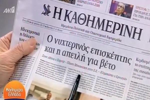 Τα πρωτοσέλιδα των εφημερίδων (17/1) (Video)!