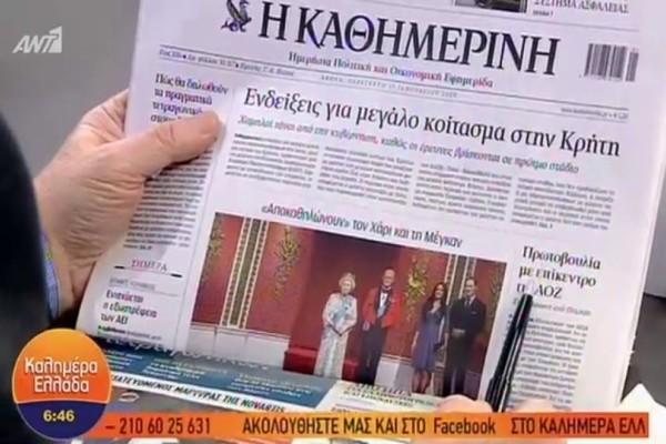 Τα πρωτοσέλιδα των εφημερίδων (10/1) (Video)!