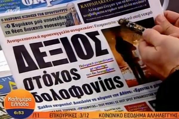 Τα πρωτοσέλιδα των εφημερίδων (21/1) (Video)!