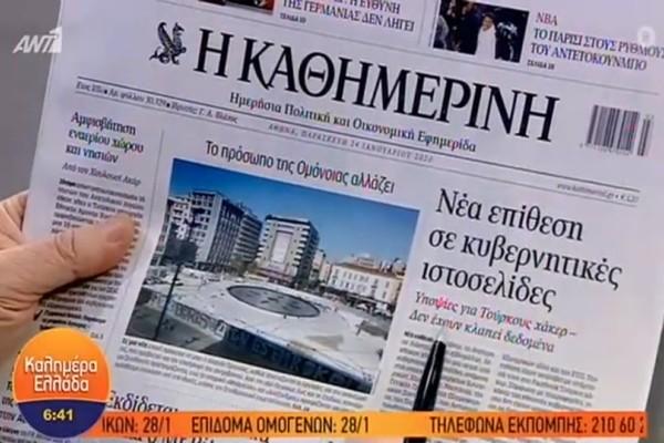 Τα πρωτοσέλιδα των εφημερίδων (24/1) (Video)!