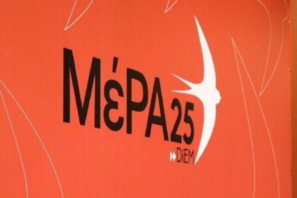 ΜέΡΑ25: Η απάντηση στις αντιδράσεις που προκάλεσε η απόφασή του να προτείνει τη Μάγδα Φύσσα για ΠτΔ!