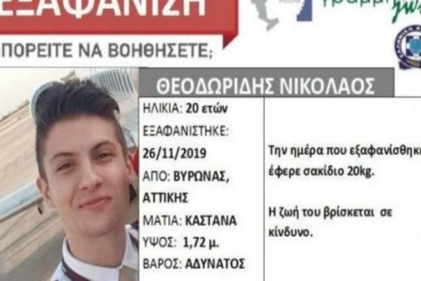 Νέες εξελίξεις για την εξαφάνιση του Νικόλα! Ο εισαγγελέας ζήτησε άρση τηλεφωνικού απορρήτου! (video)