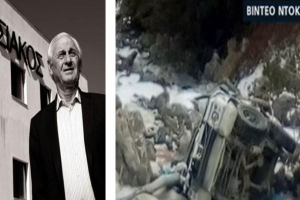 Βίντεο-ντοκουμέντο από τον γκρεμό όπου σκοτώθηκε ο επιχειρηματίας, Θεόδωρος Νιτσιάκος!