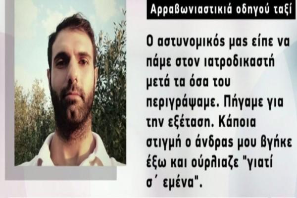 Αποκαλυπτικές καταθέσεις και μαρτυρίες στη δίκη του ηθοποιού που κατηγορείται ότι βίασε τον οδηγό ταξί! (Video)
