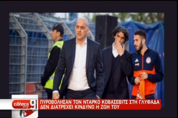 Ντάρκο Κοβάσεβιτς: Απέφυγε την σφαίρα από ένστικτο!