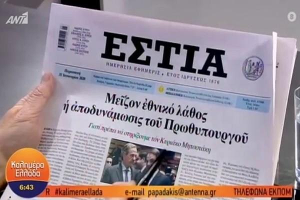 Τα πρωτοσέλιδα των εφημερίδων (31/1) (Video)!