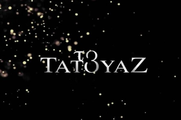 Θάνατος σοκ για ηθοποιούς του Τατουάζ!