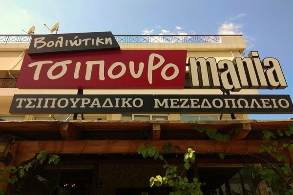 Βολιώτικη Τσιπουρομανία: Το αυθεντικό μεζεδοπωλείο που πρέπει να επισκεφτείς!