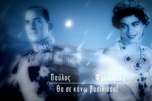 «Ζευγάρια που έγραψαν ιστορία»: Η σχέση και η κοινή πορεία του βασιλιά Παύλου και της Φρειδερίκης, στο COSMOTE HISTORY HD