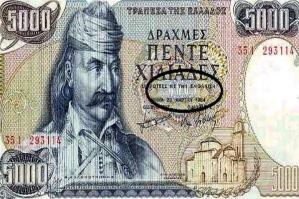 Η σύνδεση των δραχμών με το δολάριο...Ανατριχιάζει το σύμβολο που είναι κρυμμένο στο πεντοχίλιαρο!