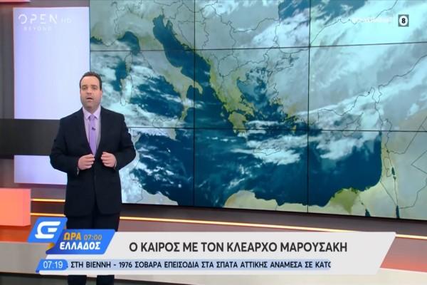 «Του Αγίου Βαλεντίνου να έχετε μαζί σας ομπρέλα»! Ο Κλέαρχος Μαρουσάκης προειδοποιεί! (video)