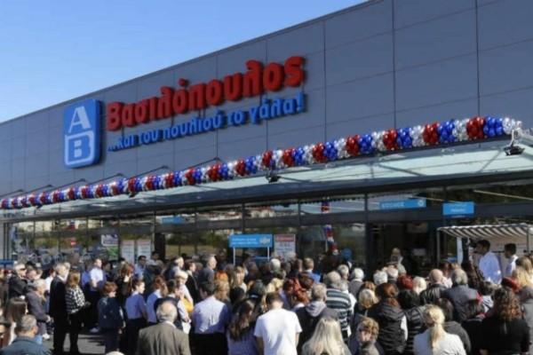 ΑΒ Βασιλόπουλος: Η προσφορά για την ημέρα του Αγίου Βαλεντίνου! Αγοράστε προϊόντα στις πιο χαμηλές τιμές!