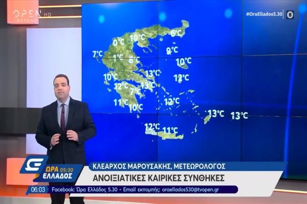 «Σε ανοιξιάτικο μοτίβο ο καιρός, αλλά...»! Ο Κλέαρχος Μαρουσάκης προειδοποιεί! (video)