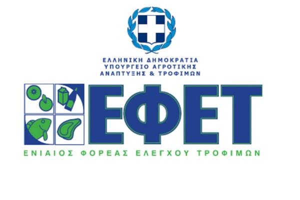 Νέα μεγάλη διάκριση για τον ΕΦΕΤ! Κερδίζει την παγκόσμια αναγνώριση!