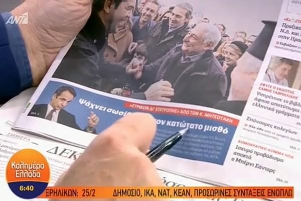 Τα πρωτοσέλιδα των εφημερίδων (13/02) (Video)!