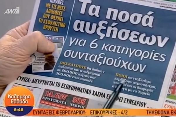Τα πρωτοσέλιδα των εφημερίδων (03/02) (Video)!