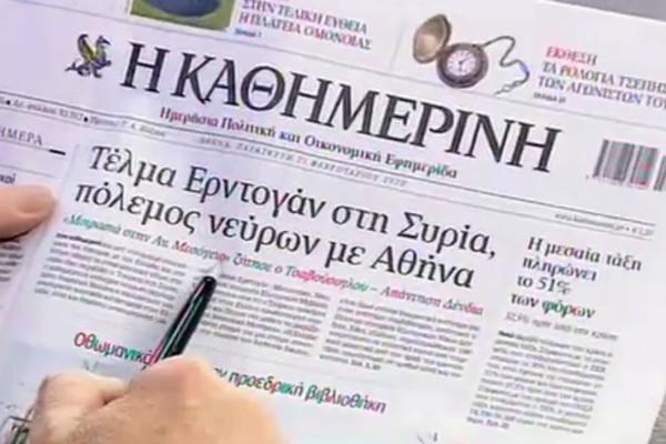Τα πρωτοσέλιδα των εφημερίδων (21/02) (Video)