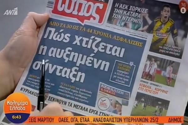 Τα πρωτοσέλιδα των εφημερίδων (10/02) (Video)!