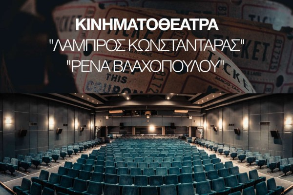 Κινηματογράφος Λ. Κωνσταντάρας - Ρ. Βλαχοπούλου: Αυτές είναι οι ταινίες της εβδομάδας (13/2-19/02)!